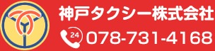 神戸タクシー株式会社